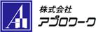 株式会社アプロワーク